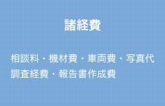 諸経費(相談料・機材費・車両費・写真代・調査経費・報告書作成費)